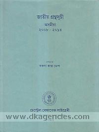 Jatiya granthasuci :  Asamiya, 2008-2014 /