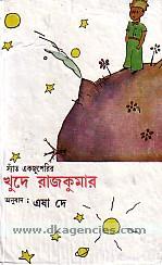 Khude rajakumara /