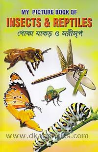 My picture book of insects & reptiles =  Poka makara o sarisrpa.