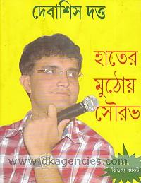 Hatera muthoya Sauraba /