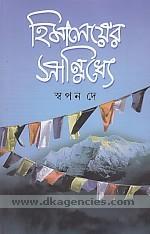 Himalayera sannidhye /