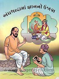 Andhasraddhamanthi jnanano ujasa /