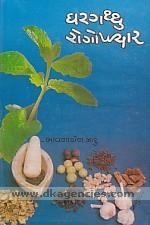 Gharagaththu rogopacara :  54 rogani gharelu saravarani sarala margadarsika = Homely herbal treatment guide /