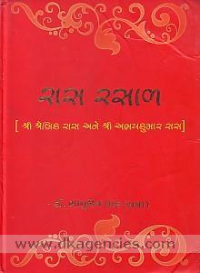 Rasa rasala :  Jaina kavi Rshabhadasa krta Sri Srenika Rasa ane Sri Abhayakumara Rasa /
