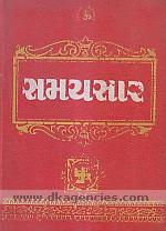 Sri samayasara :  mula gathao, samskrta chaya, Gujarati padyanuvada, Sriamrtacandracaryadevaviracita Samskrta 'Atmakhyati' tika ane tena Gujarati anuvada sahita /