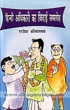 Hindi adhikari ka vidai samaroha :  vyangya sangraha /