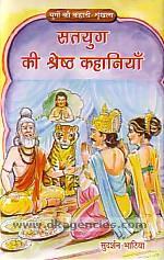 Satayuga ki sreshtha kahaniyam /