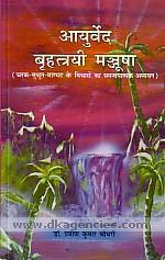 Ayurveda brhattrayi manjusha :  Caraka-Susruta-Vagbhata ke vicarom ka samanvayatmaka adhyayana, ayurveda ki samasta parikshaom/pravesa parikshaom hetu pratispardhatmaka saragarbhita adhyayana /
