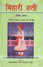 Bihari sati :  Dinesa bhashya, 'Bihari Ratnakara' ke prathama eka sau dohe /
