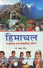 Himacala :  prakrtika evam samskrtika paryatana /