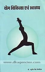 Yoga cikitsa evam svasthya /