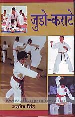 Judo-karate /