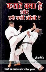 Karate kya hai aura ise kyom sikhem /