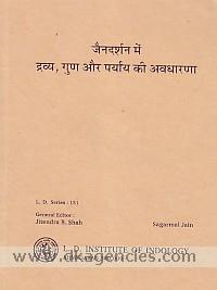 Jainadarsana mem dravya, guna aura paryaya ki avadharana /