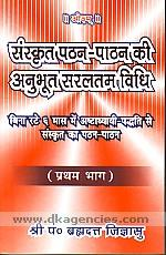 Samskrta pathana-pathana ki anubhuta saralatama vidhi :  bina rate 6 masa mem Ashtadhyayi-paddhati se Samskrta ka pathana-pathana eka navina adbhuta saphala prayoga /