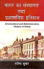Bharata ka samsthagata tatha prasasanika itihasa =  Institutional and administrative history of India /