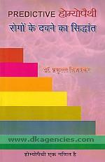 Predictive homyopaithi :  rogom ke dabane ka siddhanta /