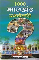 1000 Jharakhanda prasnottari /