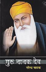 Guru Nanaka Deva :  [jivani] /