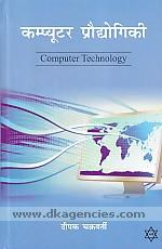Kampyutara praudyogiki =  Computer technology /