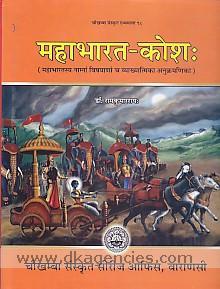 Mahabharata-kosah :  Mahabharatasya namnam vishayanam ca vyakhyatmika anukramanika /