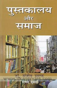 Pustakalaya aura samaja =  Library and society /