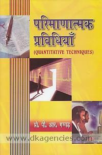 Parimanatmaka pravidhiyam =  Quantitative techniques /