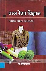 Vastra resa vijnana =  Fabric fibre science /