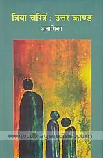 Triya caritram :  Uttara kanda /