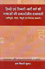 Hindi evam Tibbati-Barmi varga ki bhashaom ki samastrotiya sabdavali :  Manipuri, Boro, Tripuri evam Dimasa Kachari ki /