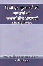 Hindi evam Munda varga ki bhashaom ki samasrotiya sabdavali :  Santali, Mundari evam Ho bhashaem /