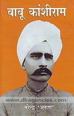 Babu Kamsi Rama :  sangharsha ko samarpita vyaktitva /