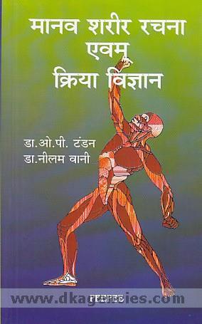 Manava sarira racana evam kriya vijnana /