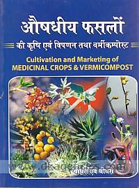Aushadhiya phasalom ki krshi evam vipanana tatha varmikamposta =  Cultivation and marketing of medicainal crops & vermicompost /