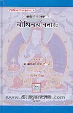 Acarya Santideva ka Bodhicaryavatara /