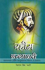 Rahima granthavali :  Rahima kavya ki alocana tatha doha-chanda, nagara sobha baravai nayika-bheda, baravai, srngara soratha, madanashtaka ityadi ka mula patha tatha pramanika vyakhya /