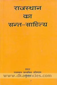 Rajasthana ka santa-sahitya :  Rashtriya Sangoshthi Marca 1993 ke sodhalekhom ka sankalana /