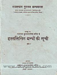 Rajasthana Puratattvanveshana Mandira ke hastalikhita granthom ki suci.