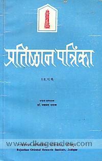 Pratishthana-patrika /