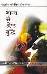Bhagya se sreshtha buddhi :  Bharatiya ancalika loka kathaem /