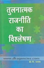 Tulanatmaka rajaniti ka visleshana =  Analysis of comparative politics /