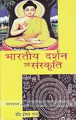 Bharatiya darsana evam samskrti /