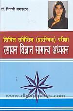 Sivila sarviseja (prarambhika) pariksha :  Rasayana vijnana samanya adhyayana /