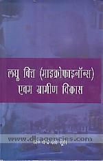 Laghu vitta (maikrophainonsa) evam gramina vikasa :  svayam sahayata samuhom ki bhumika, yogadana evam prabhava mulyankana = Micro finance and rural development : role, contribution and impact assessment of self help groups /