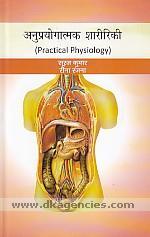 Anuprayogatmaka saririki :  Practical physiology /