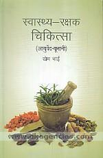 Svasthya-rakshaka cikitsa :  ayurveda-yunani = Swassthya-rakshak chikitsa : ayurved-yunani /