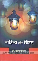 Sahitya aura cintana :  Prakrta sahitya evam Jainavidya ke vividha sodha alekha /