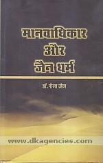 Manavadhikara aura Jaina dharma /