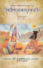 Trishashtisalakapurushacarita : Parva : 9, bhaga : 7 /  Hindi anuvada.