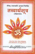 Tattvarthasutra :  mokshasastra : tattvartharajavartika grantha ke adhara se viseshartha samanvita /